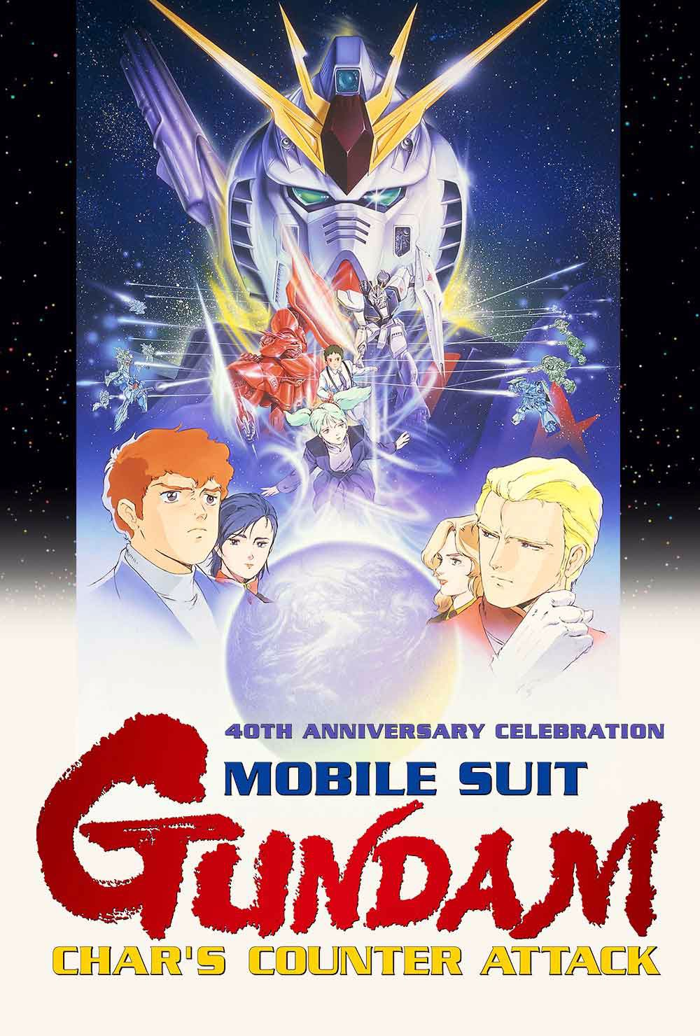 Gundam 40th Anniversary Celebration: Char's Counterattack