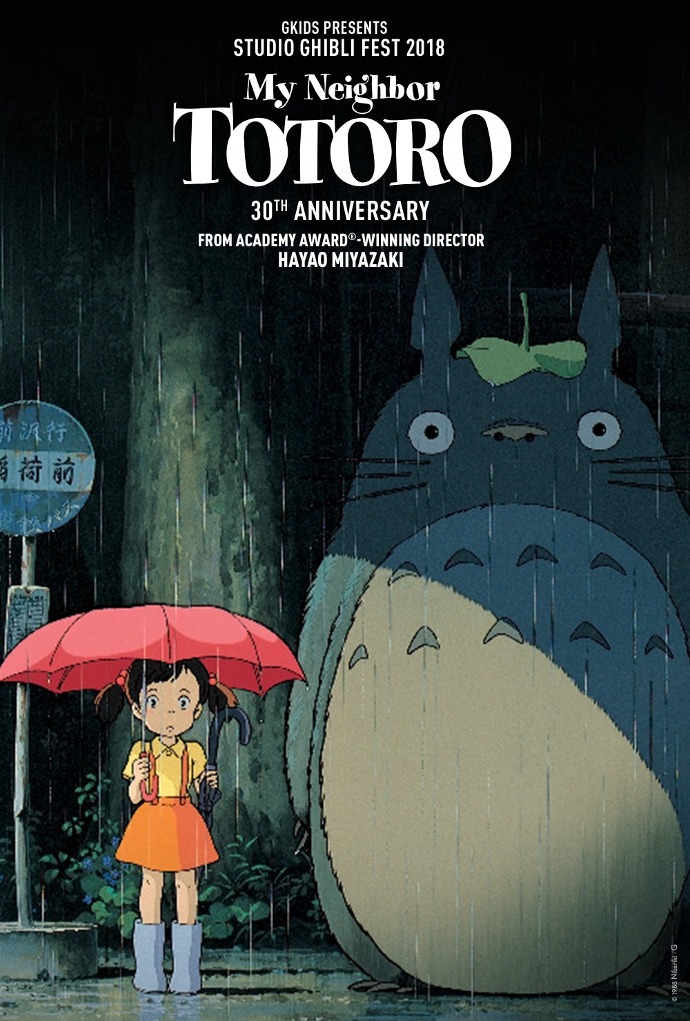 My Neighbor Totoro 30th Anniversary